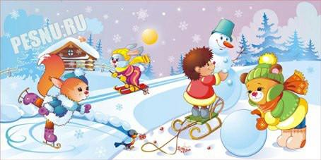 детские песни про зиму